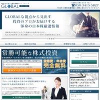 グローバル(GLOBAL)の口コミと評判