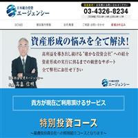 株式会社日本総合投資エージェンシーの口コミと評判