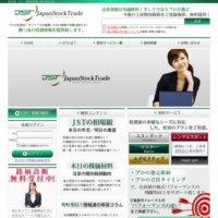 ジャパン・ストック・トレード(Japan Stock Trade)の口コミと評判