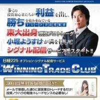 ウイニングトレードクラブ(Winning Trade Club)