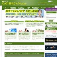 キャッシュバックビクトリー(CASHBACK-Victory)の口コミと評判