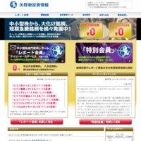 矢野新投資情報の口コミと評判