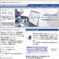 株式会社S.アダチ&カンパニーの口コミと評判