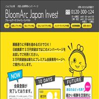 ブルームアークジャパンインベスト(BloomArc Japan Invest)の口コミと評判