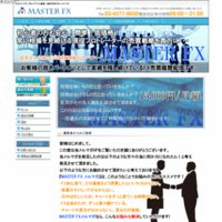 マスターFX(MASTER FX)の口コミと評判