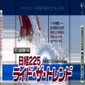 日経225ライド・ザ・トレンド