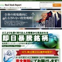 リアルストックレポート(Real Stock Report)の口コミと評判