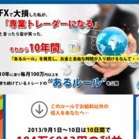 FXの黄金律DVD~ゴールデンルール~の口コミと評判