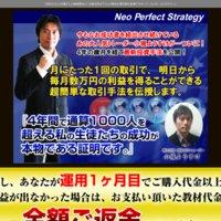 ネオ・パーフェクト・ストラテジー(Neo Perfect Strategy)の口コミと評判