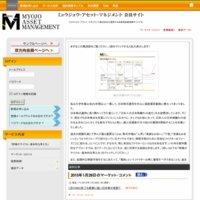 ミョウジョウ・アセット・マネジメント(MYOJO ASSET MANAGEMENT)の口コミと評判