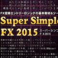 スーパーシンプルFX2015(Super Simple FX 2015)