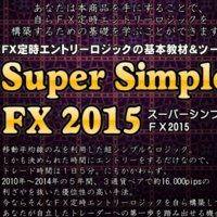 スーパーシンプルFX2015(Super Simple FX 2015)の口コミと評判