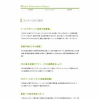 グローバル・インベストメンツ・ジャパンの口コミと評判