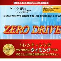ゼロドライブ(ZERO DRIVE)の口コミと評判
