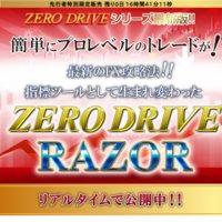 ゼロドライブレーザー(ZERO DRIVE RAZOR)の口コミと評判