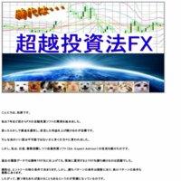 超越投資法FXの口コミと評判
