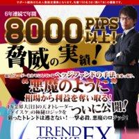 トレンド・ストライクFX(TREND STRIKE FX)の口コミと評判