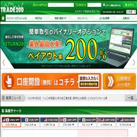トレード200(TRADE200)
