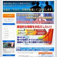 私手株.com(私手株ドットコム)の口コミと評判