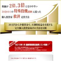 株リッチプロジェクトの口コミと評判