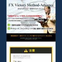 FX Victory Method-Advanceの口コミと評判