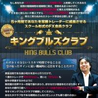キングブルズクラブ(KING BULLS CLUB)の口コミと評判