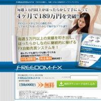 フリーダムエフエックス(FREEDOM-FX)の口コミと評判