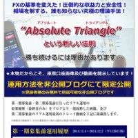 Absolute Triangleの口コミと評判