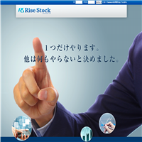 ライズストック(Rise Stock)の口コミと評判