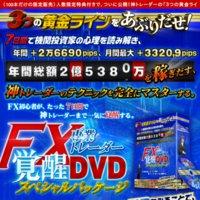 FX専業トレーダー覚醒DVDの口コミと評判
