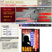 キャッシュ・リッチ・インベスターの口コミと評判