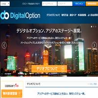 デジタルオプション(DigitalOption)の口コミと評判