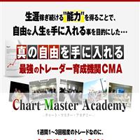 チャートマスターアカデミー(Chart Master Academy)の口コミと評判