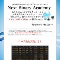 ネクストバイナリーアカデミー(Next binary Academy)の口コミと評判