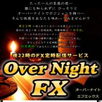 オーバーナイトFX(Over Night FX)の口コミと評判