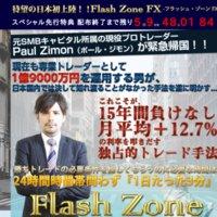 フラッシュゾーンFX(Flash Zone FX)の口コミと評判