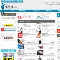 株勉強.com(株勉強ドットコム)の口コミと評判