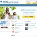 グローバルインベストメントアカデミー(Global Investment Academy)