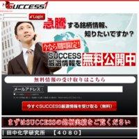 サクセス(SUCCESS)の口コミと評判