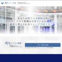 株式会社新生ジャパン投資の口コミと評判