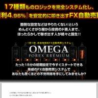 オメガフォレックスプレミアム(OMEGA FOREX PREMIUM)の口コミと評判