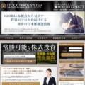ストックトレードシステム(STOCK TRADE SYSTEM)