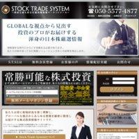 ストックトレードシステム(STOCK TRADE SYSTEM/STS)の口コミと評判