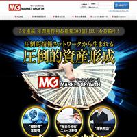 マーケットグロース(MARKET GROWTH/MG)の口コミと評判