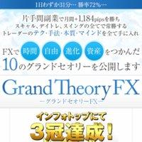グランドセオリーFX(Grand Theory FX)の口コミと評判