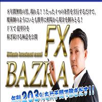 バズラFX(BAZRA FX)の口コミと評判