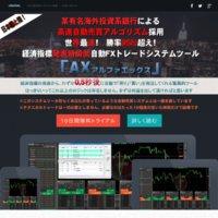 経済指標トレードFXツールAX(アルファエックス)の口コミと評判