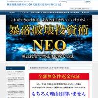 暴落破壊投資術NEOの口コミと評判