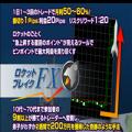 ロケットブレイクFX