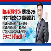 福田式テクニカル投資基礎講座の口コミと評判